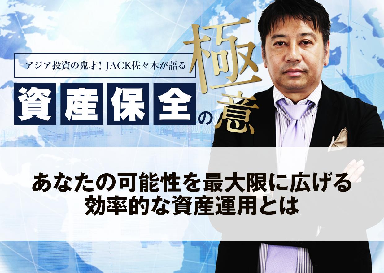 あなたの可能性を最大限に広げる効率的な資産運用とは│アジア投資の鬼才!JACK佐々木が語る資産保全の極意
