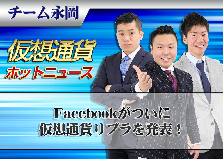 Facebookがついに仮想通貨リブラを発表!