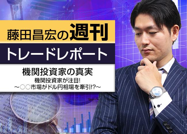 機関投資家が注目!○○市場がドル円相場を牽引!?