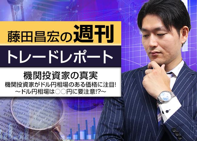 機関投資家がドル円相場のある価格に注目!ドル円相場は○○円に要注意!?