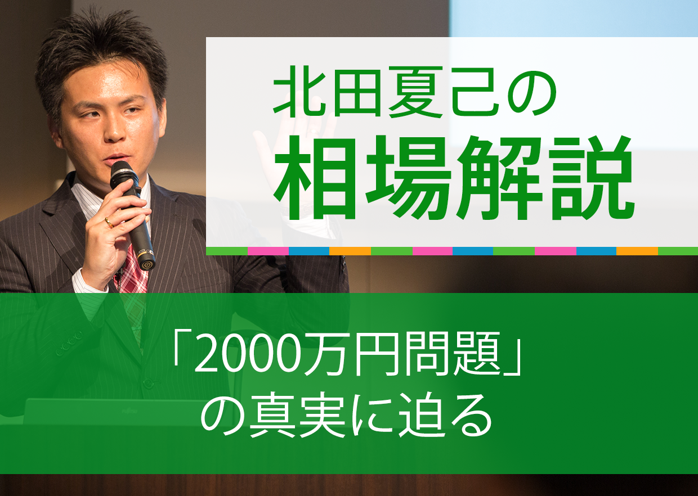 「2000万円問題」の真実に迫る