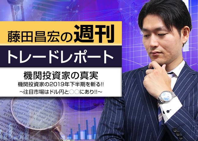 機関投資家の2019年下半期を斬る!!注目市場はドル円と○○にあり!!