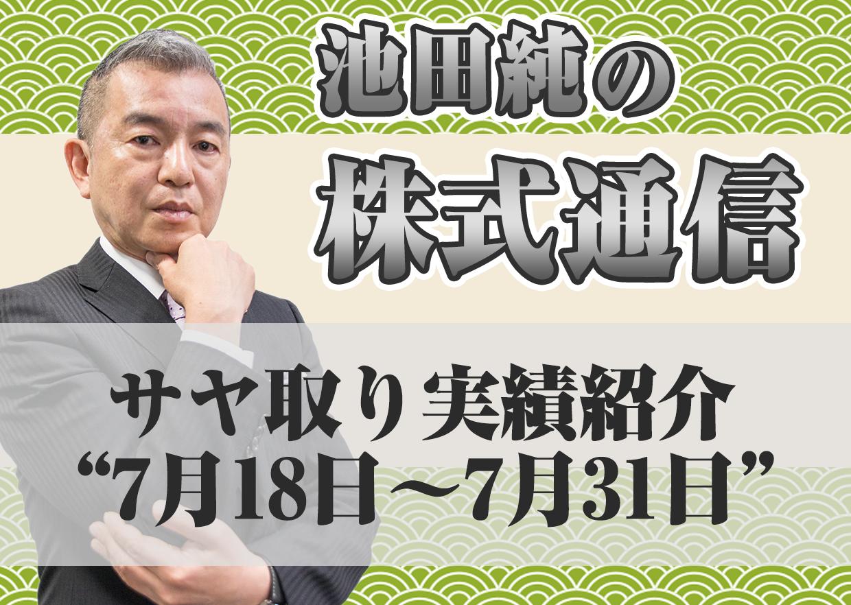 """サヤ取り実績紹介""""7月18日~7月31日"""""""