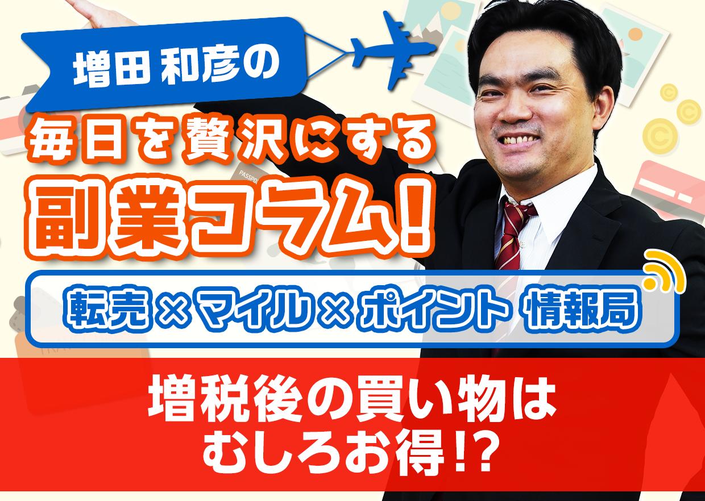 増税後の買い物はむしろお得!?│増田和彦の毎日を贅沢にする副業コラム!