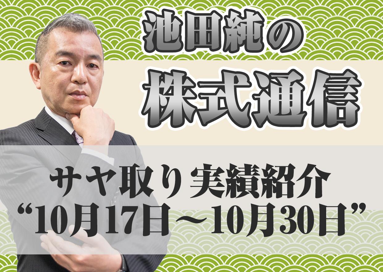 """サヤ取り実績紹介""""10月17日~10月30日"""""""