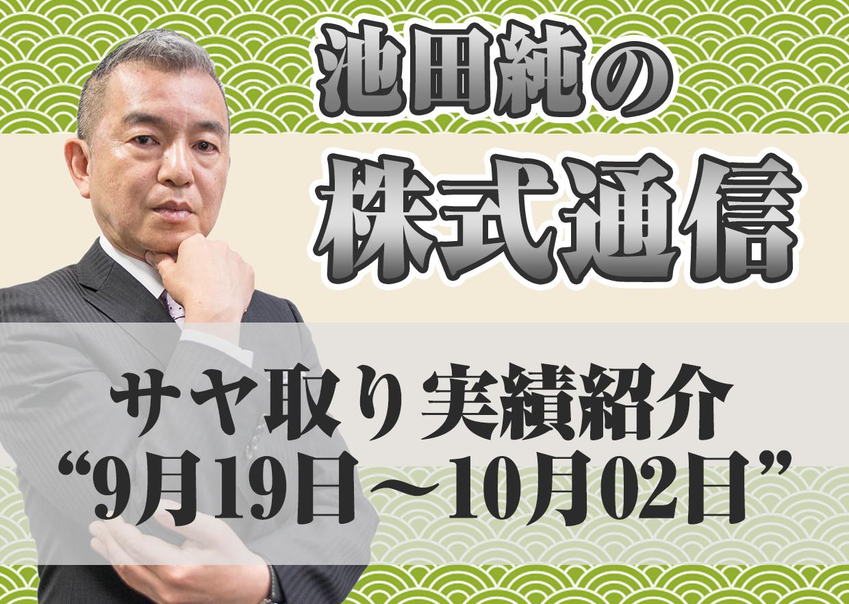 """サヤ取り実績紹介""""9月19日~10月2日"""""""