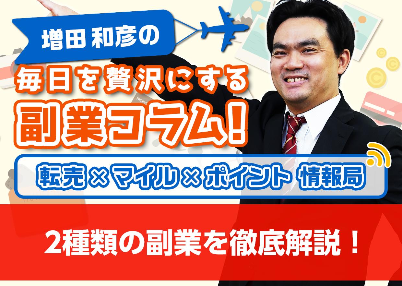 2種類の副業を徹底解説!│増田和彦の毎日を贅沢にする副業コラム!
