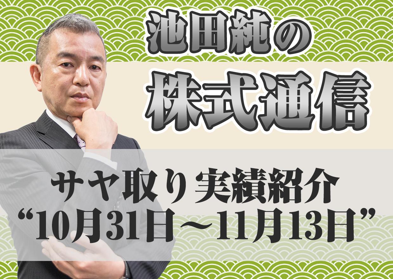 """サヤ取り実績紹介""""10月31日~11月13日"""""""