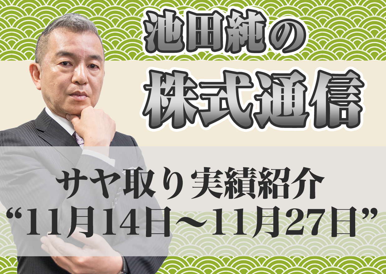 """サヤ取り実績紹介""""11月14日~11月27日"""""""