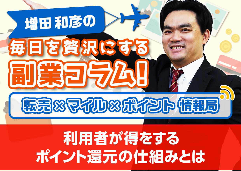 利用者が得をするポイント還元の仕組みとは│増田和彦の毎日を贅沢にする副業コラム!