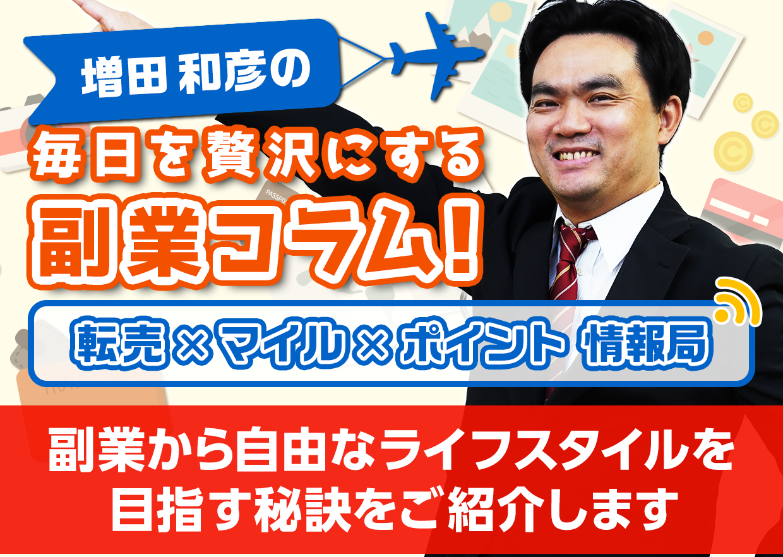 副業から自由なライフスタイルを目指す秘訣をご紹介します│増田和彦の毎日を贅沢にする副業コラム!