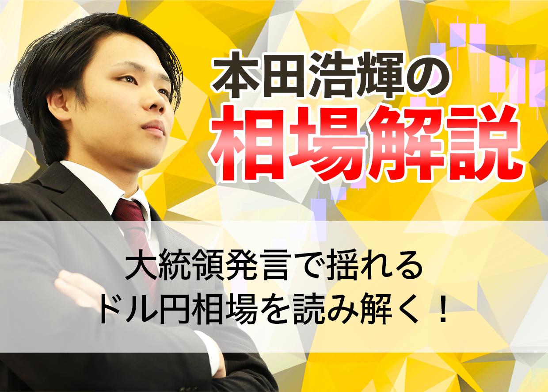 大統領発言で揺れるドル円相場を読み解く!
