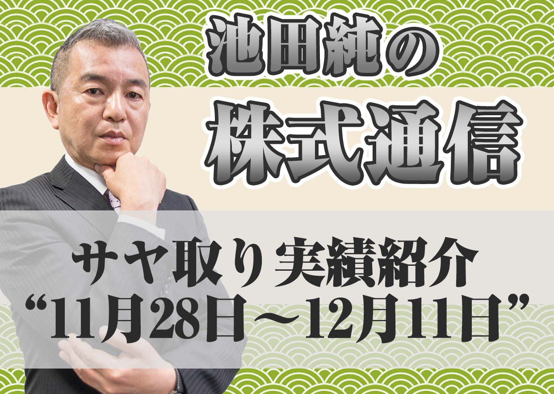 """サヤ取り実績紹介""""11月28日~12月11日"""""""