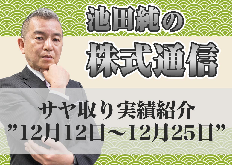 """サヤ取り実績紹介""""12月12日~12月25日"""""""