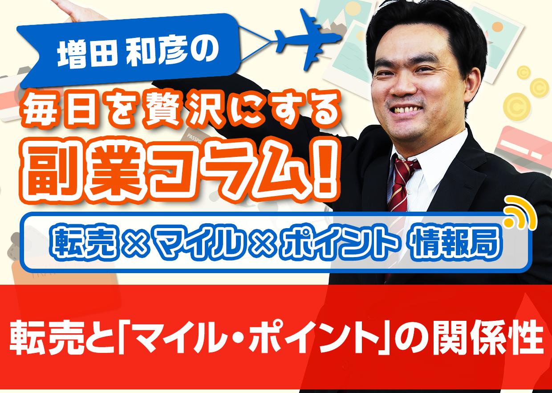 転売と「マイル・ポイント」の関係性│増田和彦の毎日を贅沢にする副業コラム!