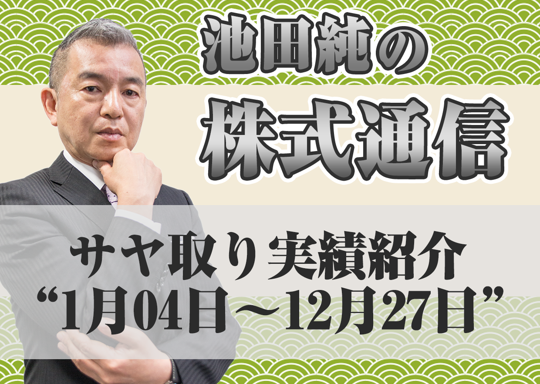 """サヤ取り実績紹介""""2019年1月4日~12月27日"""""""