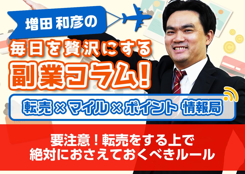 要注意!転売をする上で絶対におさえておくべきルール│増田和彦の毎日を贅沢にする副業コラム!