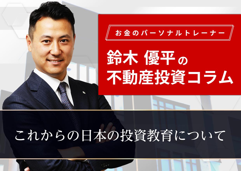 これからの日本の投資教育について|お金のパーソナルトレーナー鈴木優平の不動産投資コラム