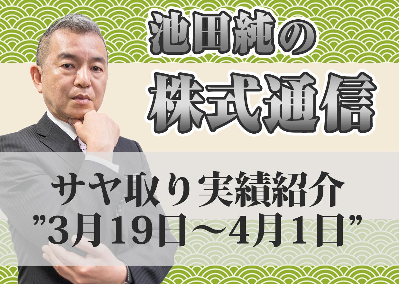 """サヤ取り実績紹介""""3月19日~4月1日"""""""