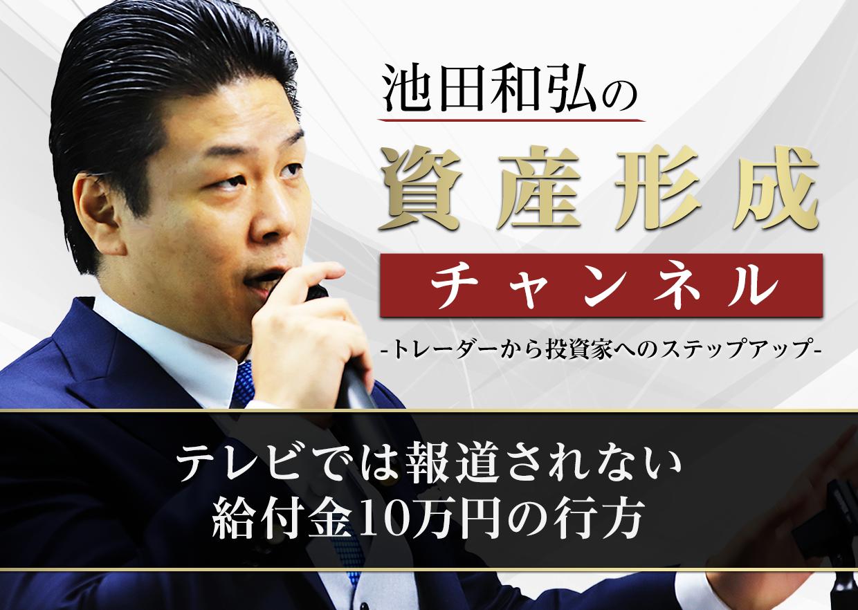 テレビでは報道されない、給付金10万円の行方│トレーダーから投資家へのステップアップ