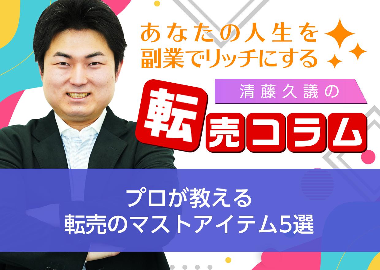 プロが教える転売のマストアイテム5選!│清藤久議の転売コラム