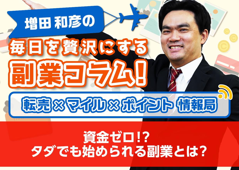 資金ゼロ!?タダでも始められる副業とは?│増田和彦の毎日を贅沢にする副業コラム!