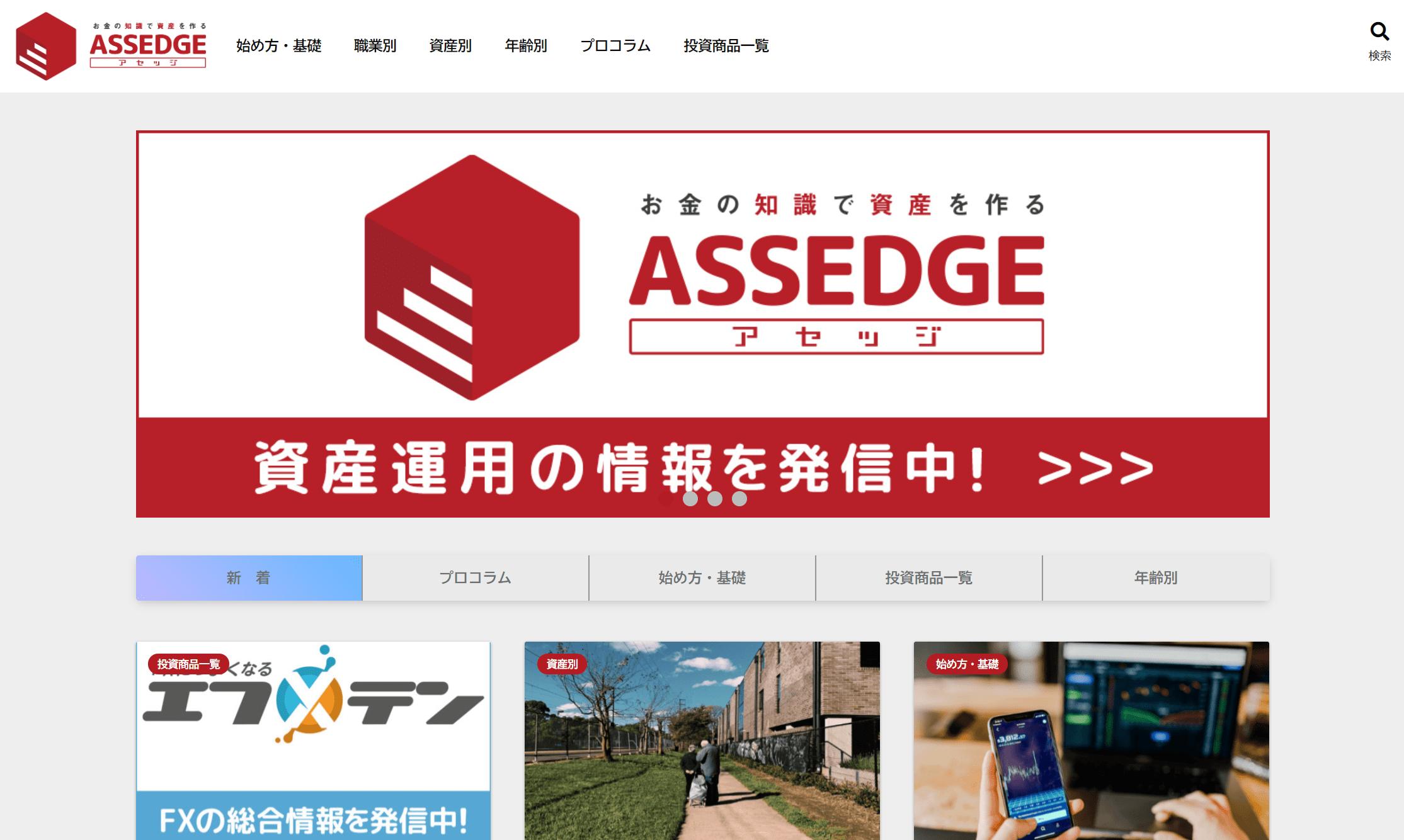 資産運用初心者向けの情報ブログ「アセッジ」、ついにリリース決定!