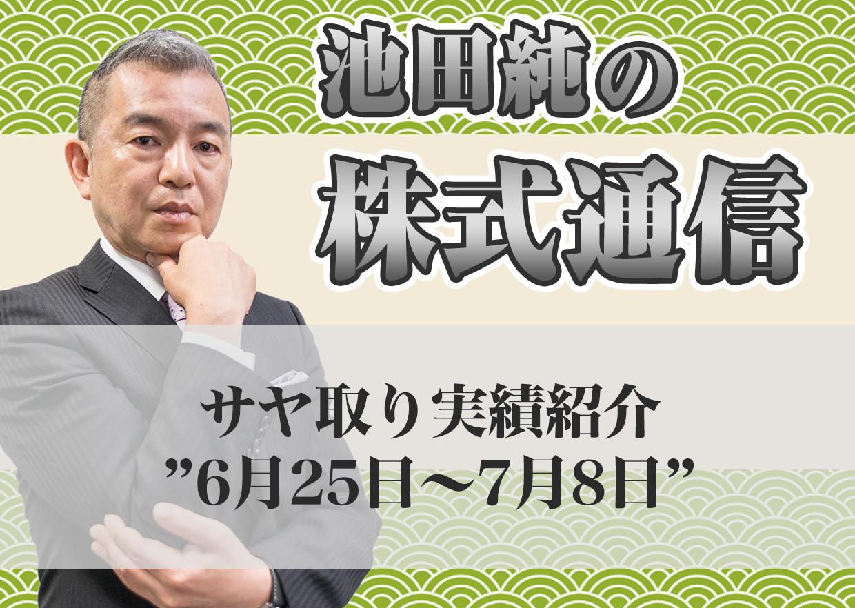 """サヤ取り実績紹介""""6月25日~7月8日"""""""