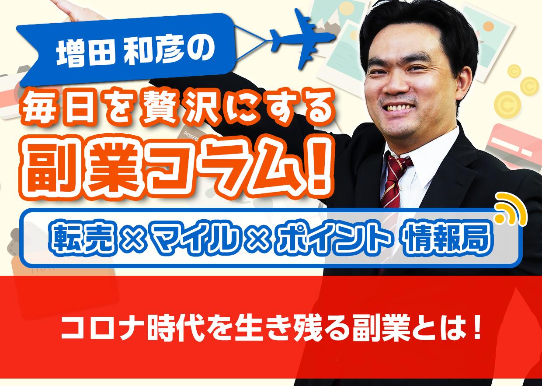 コロナ時代を生き残る副業とは!増田和彦の毎日を贅沢にする副業コラム!