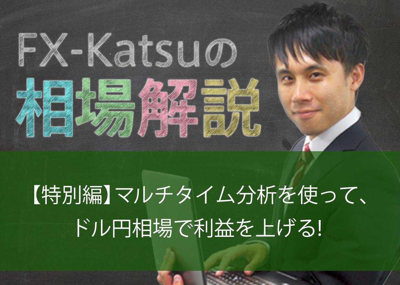 【特別編】マルチタイム分析を使って、ドル円相場で利益を上げる!