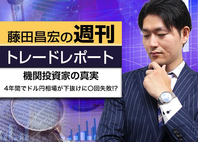 4年間でドル円相場が下抜けに〇回失敗!?
