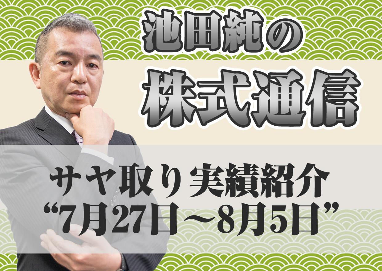 """サヤ取り実績紹介""""7月27日~8月5日"""""""