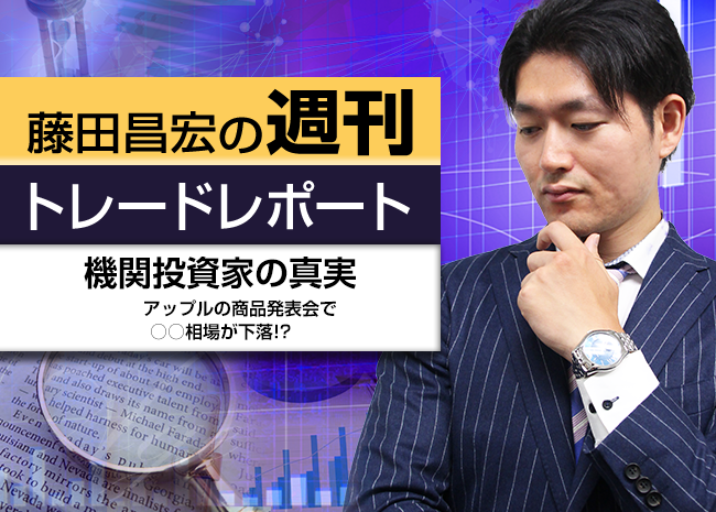 アップルの商品発表会で○○相場が下落!?