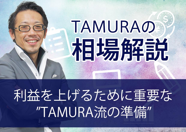 """利益を上げるために重要な""""TAMURA流の準備"""""""